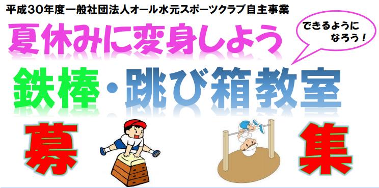 2018年度 夏休み 鉄棒・跳び箱教室募集