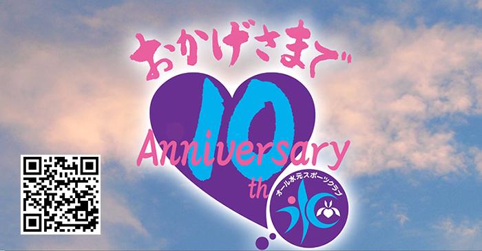「おかげさまで10周年」記念フォトアルバム