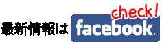 オール水元スポーツクラブFacebook